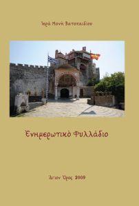 immb_page-greek-1