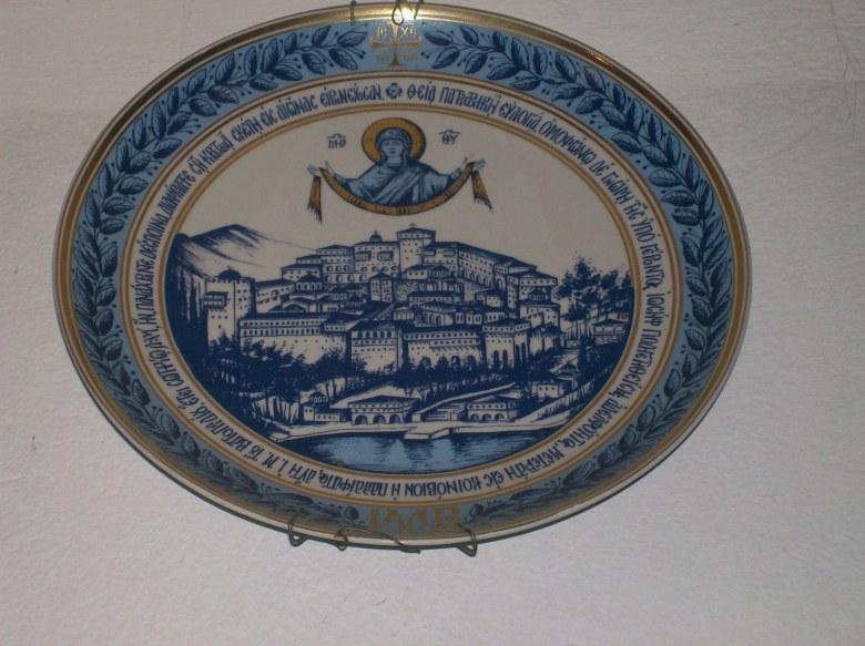 Αναμνηστικό της Κοινοβιοποίησης της ΙΜΜ Βατοπαιδίου το 1990. Το συγκεκριμένο βρίσκεται στην ΙΜ Προδρόμου Γορτυνίας.