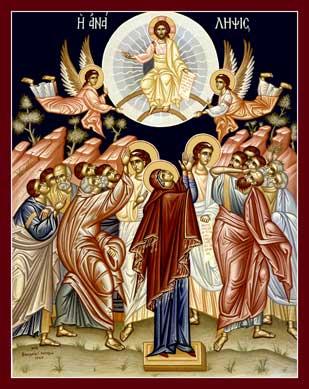 Η Ανάληψη του Κυρίου. Εικόνα από της Μονής Μεταμορφώσεως Βοστώνης.