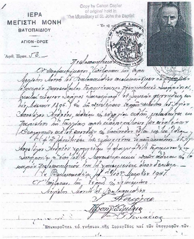 Η έγγραφη άδεια που δόθηκε στο Γέροντα Σωφρόνιο, από τους επίτροπους της ΙΜΜ Βατοπαιδίου το 1947, για να μεταβεί στη Γαλλία.