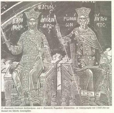 Mural of 1568 calls Alexander king of Hellenes