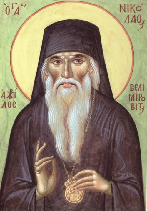 Αποτέλεσμα εικόνας για Ἁγίου Νικολάου Βελιμίροβιτς