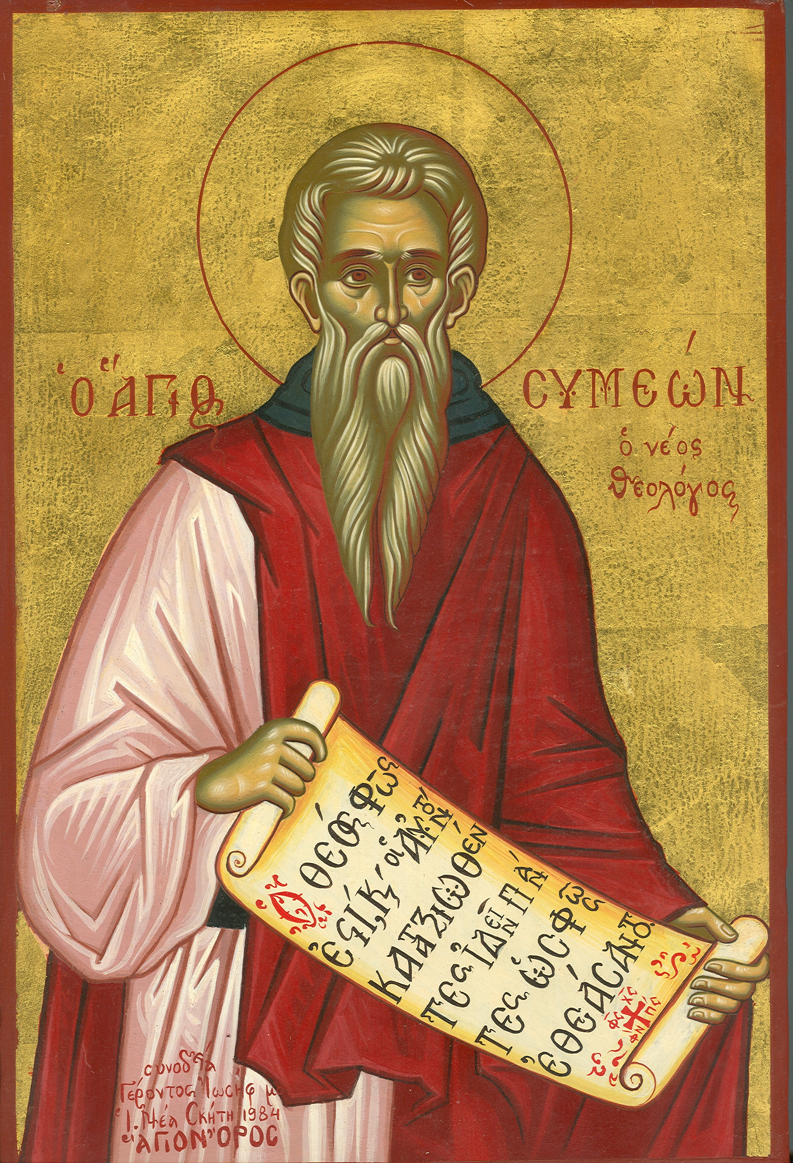 Symeon the New Theologian Full of Grace and Truth St Symeon the New Theologian