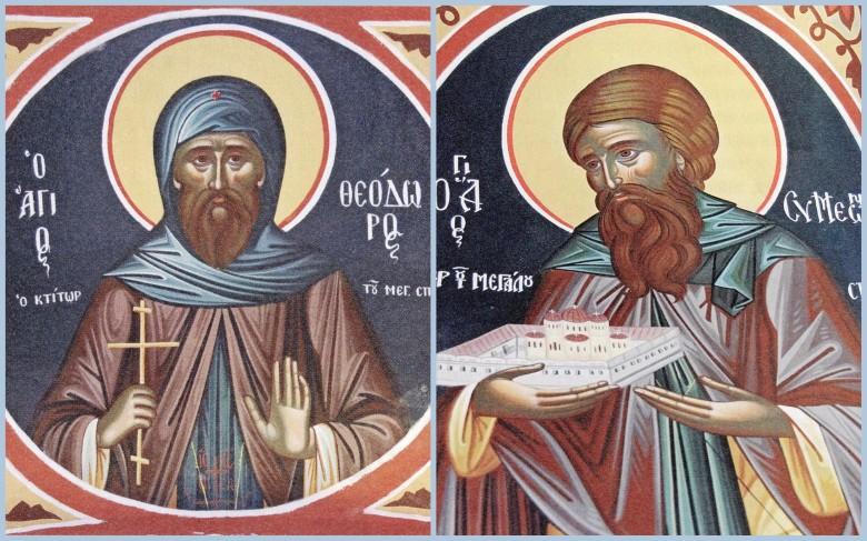 Συμεών και Θεόδωρος
