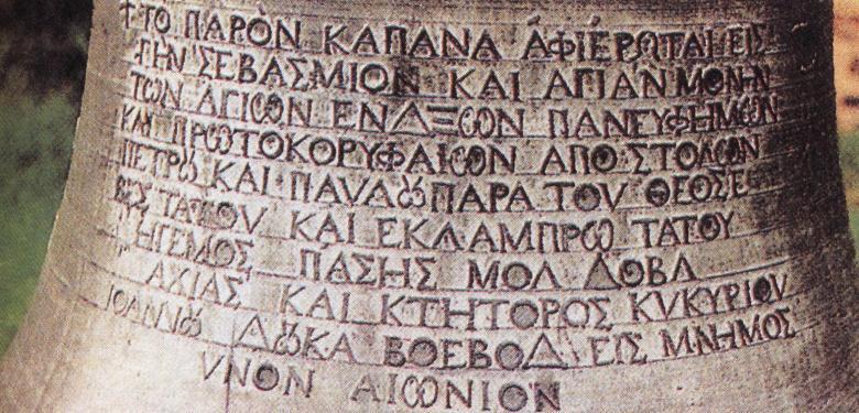 Ελληνική κτιτορική επιγραφή σε καμπάνα της Μονής Τσετασούϊα