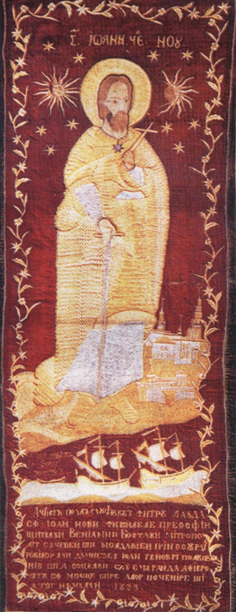 Ο άγιος Ιωάννης ο Νέος. Κεντημένη εικόνα σε κάλυμμα λειψανοθήκης του 18ου αι.