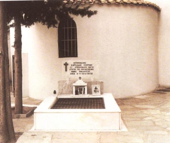 Agios Georgios Karslides 13