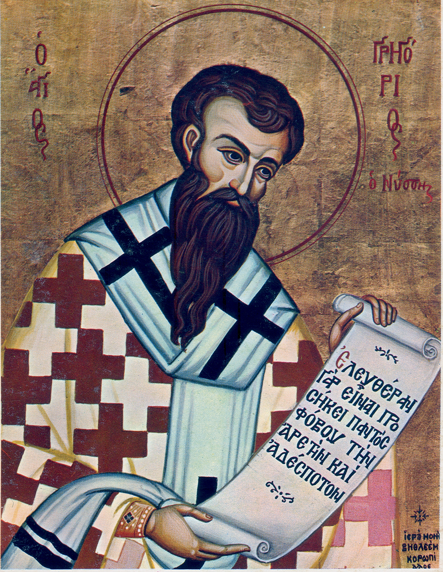 gregory of nyssa Gregory of nyssa st gregory of nyssa (c 330-c 395) was a younger sibling in a family that gave the church many years of service and at least five saints before entering the monastery of his.