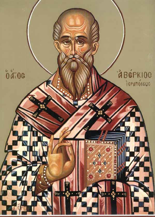 Αποτέλεσμα εικόνας για Όσιος Αβέρκιος ο Ισαπόστολος και θαυματουργός επίσκοπος Ιεράπολης