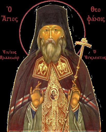 ag-theofanis-eglistos-b