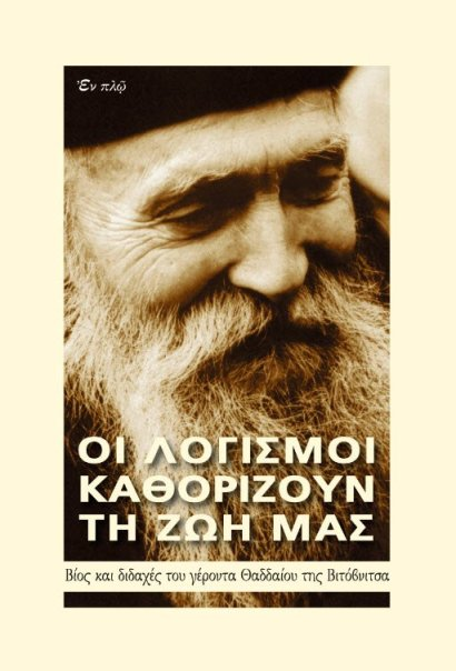 oi-logismoi-kathorizoun-ti-zoi-mas