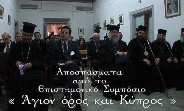 Synedrio_kyprou1