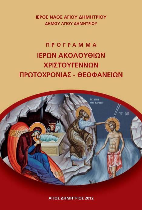 Xristougenna2012_Page_1