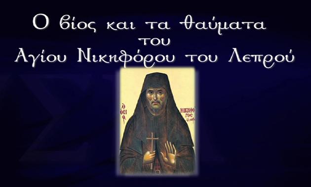 AgNikiforos1