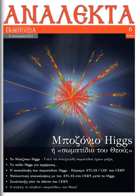analekta bozonio higgs