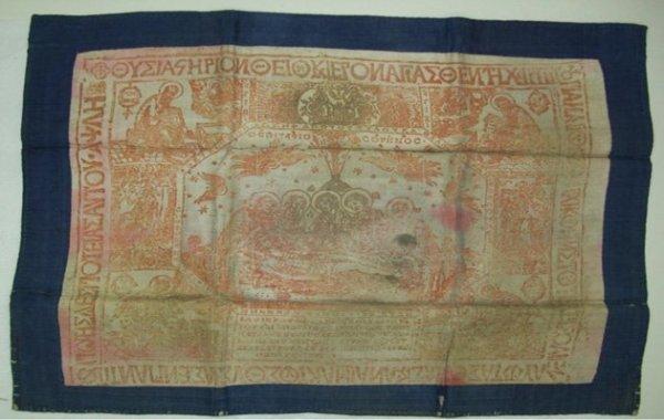 Εικόνα 1. Αντιμήνσιο 1738, αποθηκευμένο στην Ι. Μονή Σίμωνος Πέτρα- Άγιον Όρος, πρίν την πρ. συντήρηση. (Πηγή: Χρ. Καρύδης)