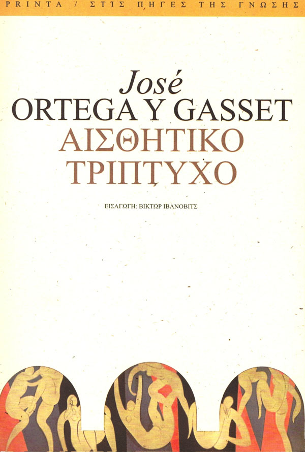 OrtegayGasset-copy