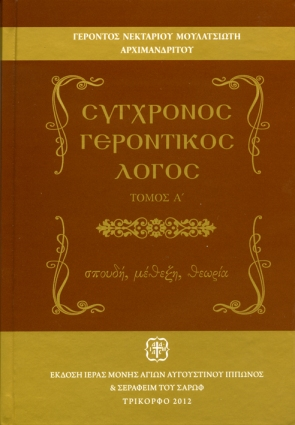 S_GerontikosLogos