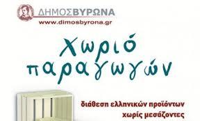 tromaktiko2546