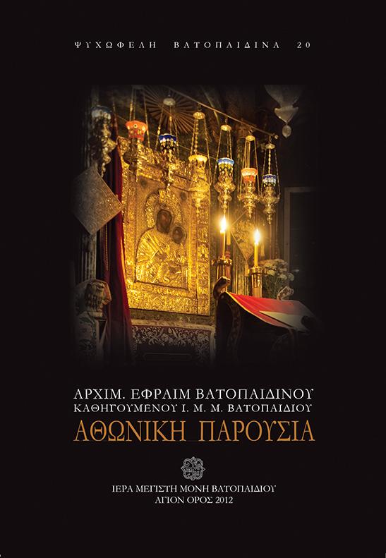 AthonikiParousiaExfl
