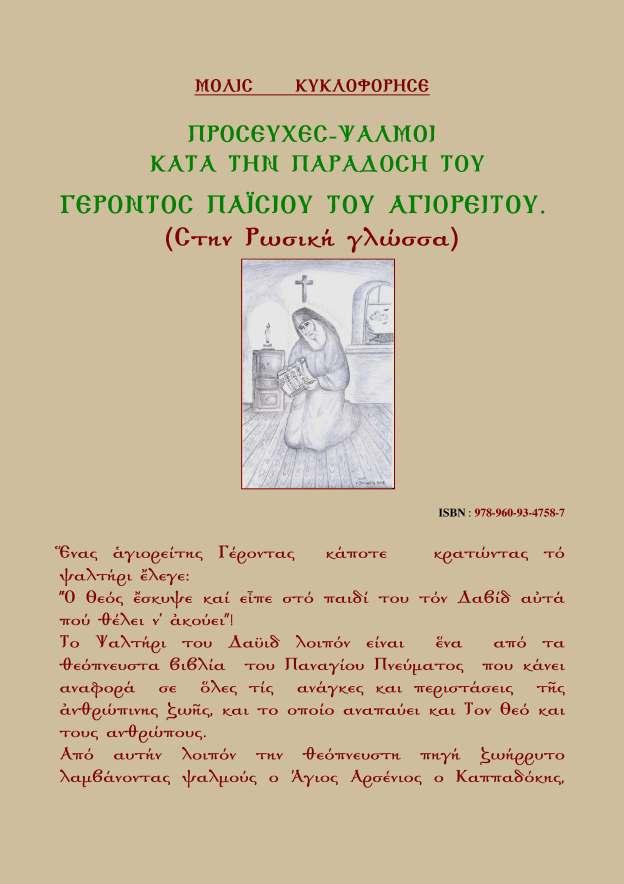 ΠΡΟΣΕΥΧΕΣ Π.ΠΑΙΣΙΟΥ-ΡΩΣΙΚΟ (1)_Page_1