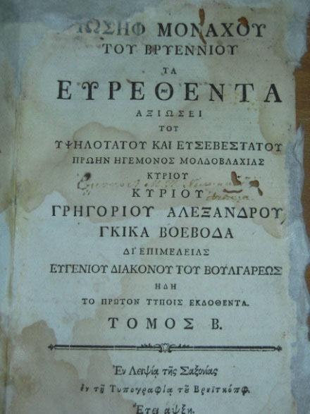 Εικόνα 1. Όψη της πρώτης σελίδας.