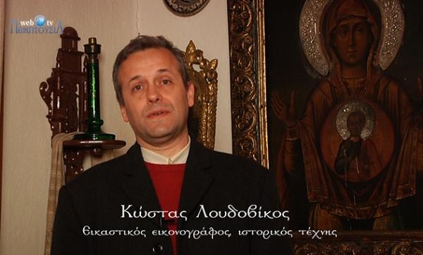 Loudovikos_eikones