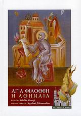 st-philothei-of-athens-painting-agia-filotheh-athina-prostatida-kalogreza-