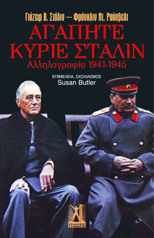 stalin_cover-copy