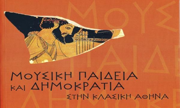 Mousiki_Paideia_kai_Dimokratia_stin_Klasiki_Athina_sto_Megaro_Mousikis_Thessalonikis11