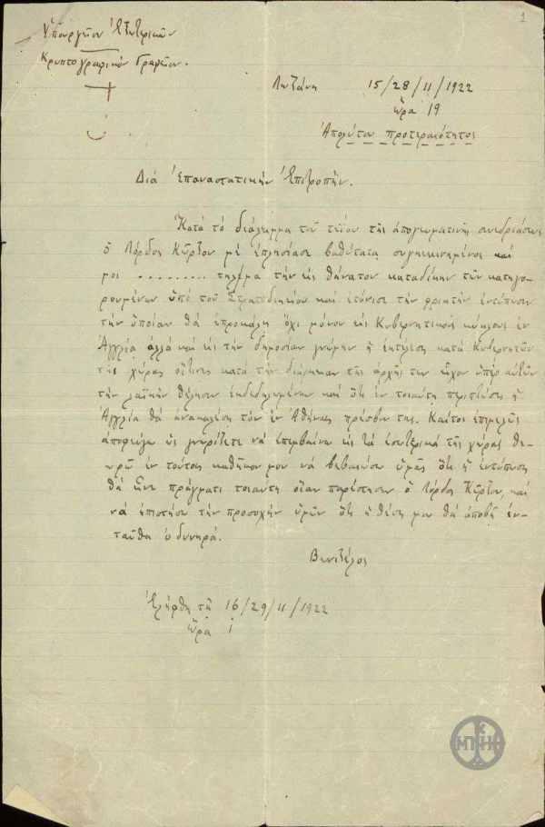 """επιστολή Βενιζέλου για την """"δίκη των έξι"""""""