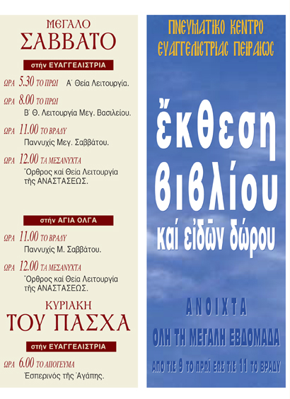 EYAGG megalh ebdomada 2012