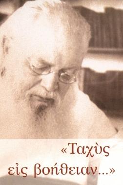 Άγιος λουκάς Ο Ιατρός (1)