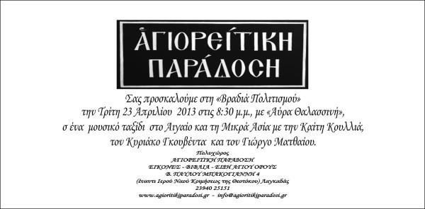 προσκληση_ΑΥΡΑ ΘΑΛΑΣΣΙΝΗ