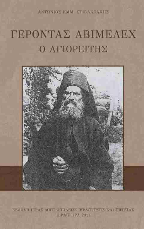 Geron Avimeleh 01