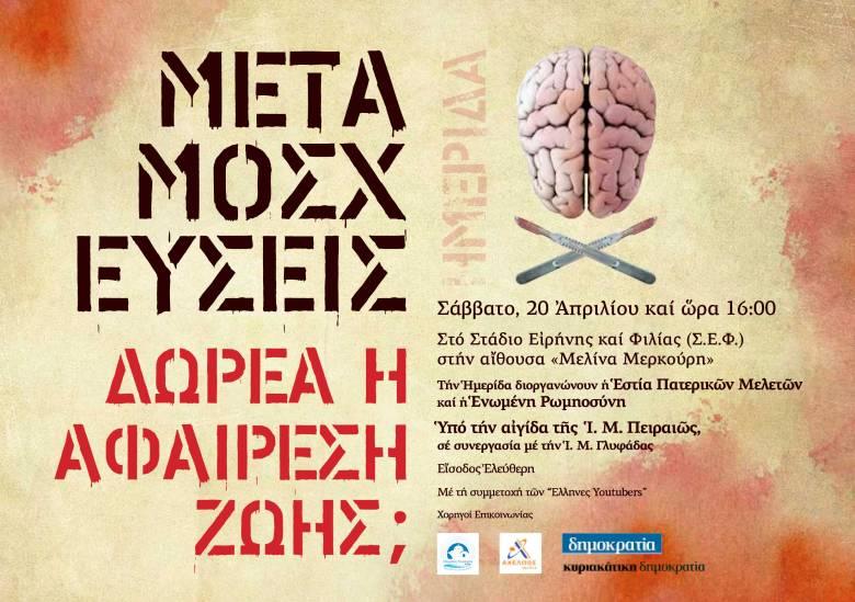 METAMOSXEVSEIS-PROSKLHSH-v4_LQ_Web
