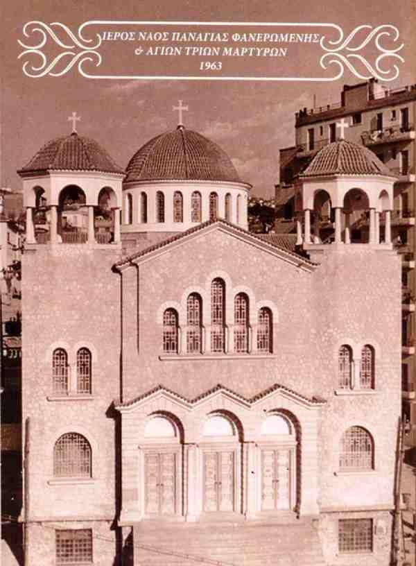 Naos Panagias Faneromenis & Trion Martyron Thessalonikis 51