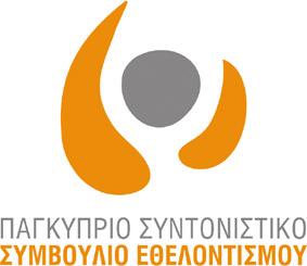pagkyprio-syntonistiko-symvoulio-ethelontismou