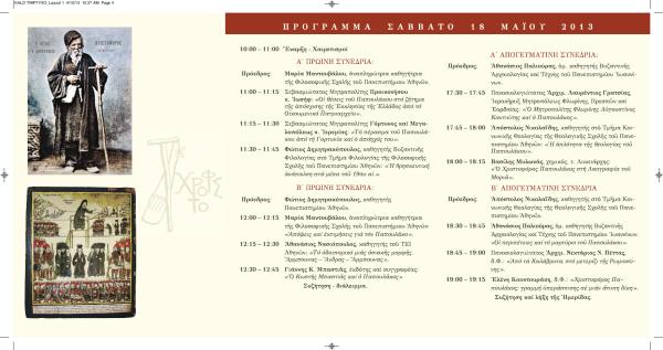 program2013a2