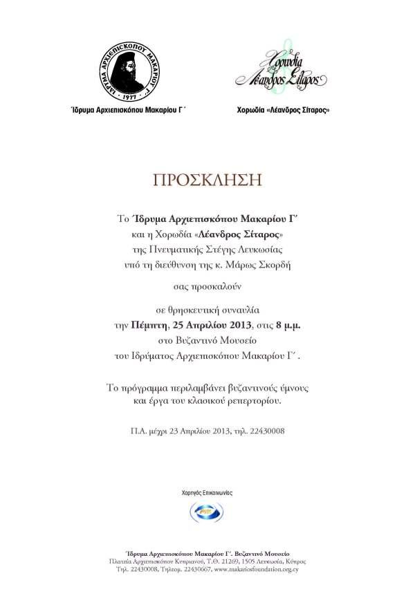 sinavlia_inv_2013_Page_2