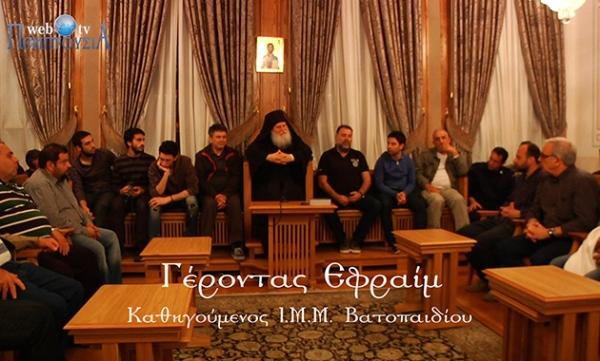 Gerontas_Synodiko