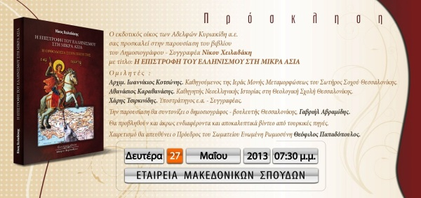 invitation xeiladakis